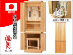現代型・家具調祖霊舎(神徒壇)柚月20号上置型