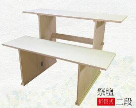 祭壇 折畳式2段 祖霊舎