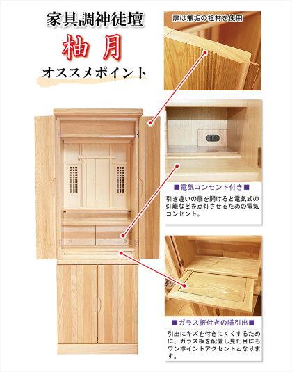 【祖霊舎】現代型・家具調祖霊舎(神徒壇)柚月台付き