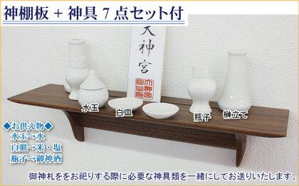 神具セット付神棚洋風モダン神棚板Kurumiウォールナット製あさイチNo.2