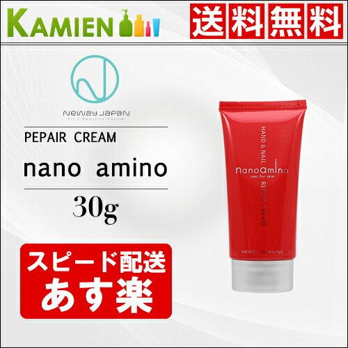 ニューウェイジャパン ナノアミノ ハンド&ネイル リペアクリーム 30g