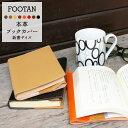 日本製 本革 ブックカバー【新書本サイズ】FOOTAN ブランド【牛革 レザー 新書 シンプル おしゃれ 読書 メンズ レディ…