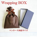 Wrapping5_016