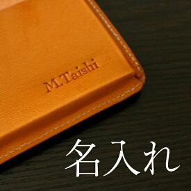 名入れ料550円