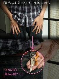 日本製Natucaブランド高級ヌメ革キーホルダー【O-key(オーキィ)】キーリング/ベルトループ【おしゃれ/かわいい/ギフト/プレゼント/革/本革/牛革/国産】/敬老の日