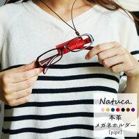 NATUCA./高級ヌメ革【元祖メガネホルダー】