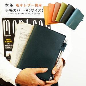 手帳カバー a5 革 栃木レザー ブランド 名入れ可 日本製 2021 かわいい おしゃれ ほぼ日手帳 カズン A5サイズ ギフト プレゼント メンズ レディース