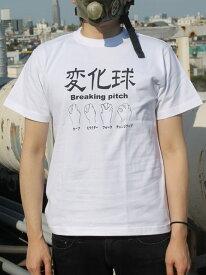 【おふざけTシャツ】変化球