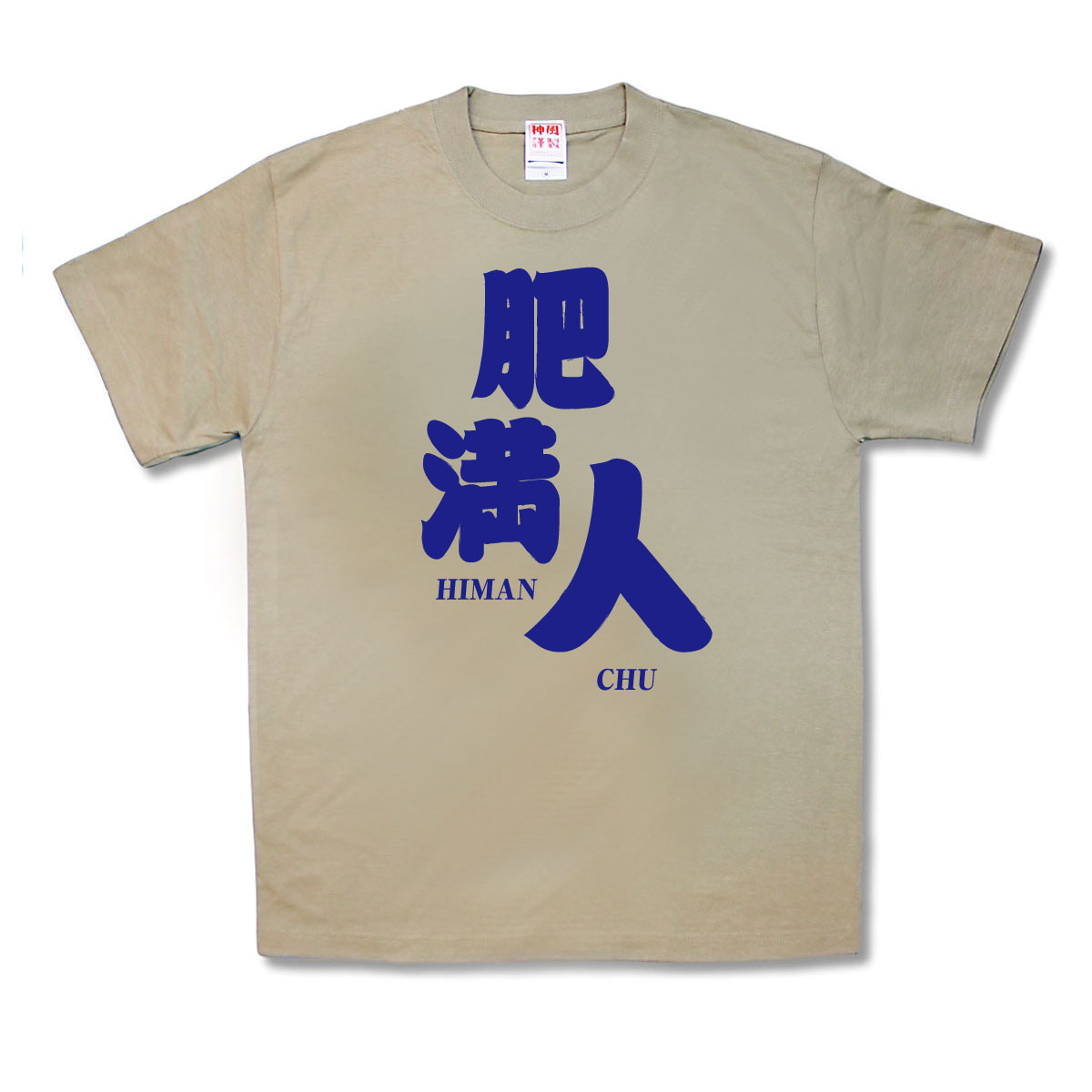 【ふざけTシャツ】肥満人