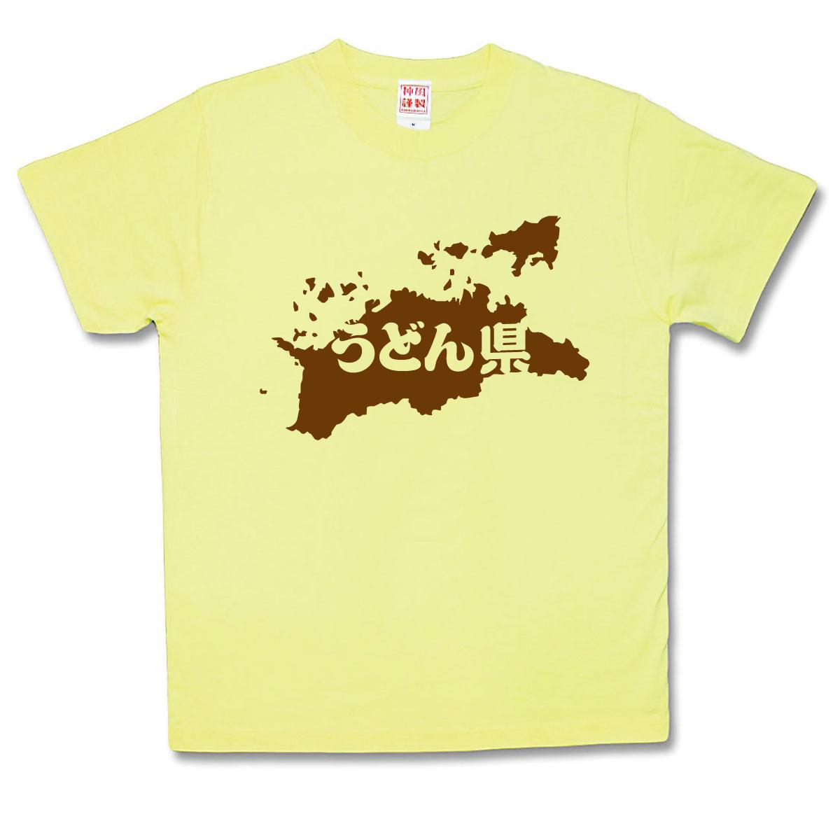 【おふざけTシャツ】うどん県