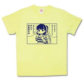 【おふざけTシャツ】ようじょポリスメン