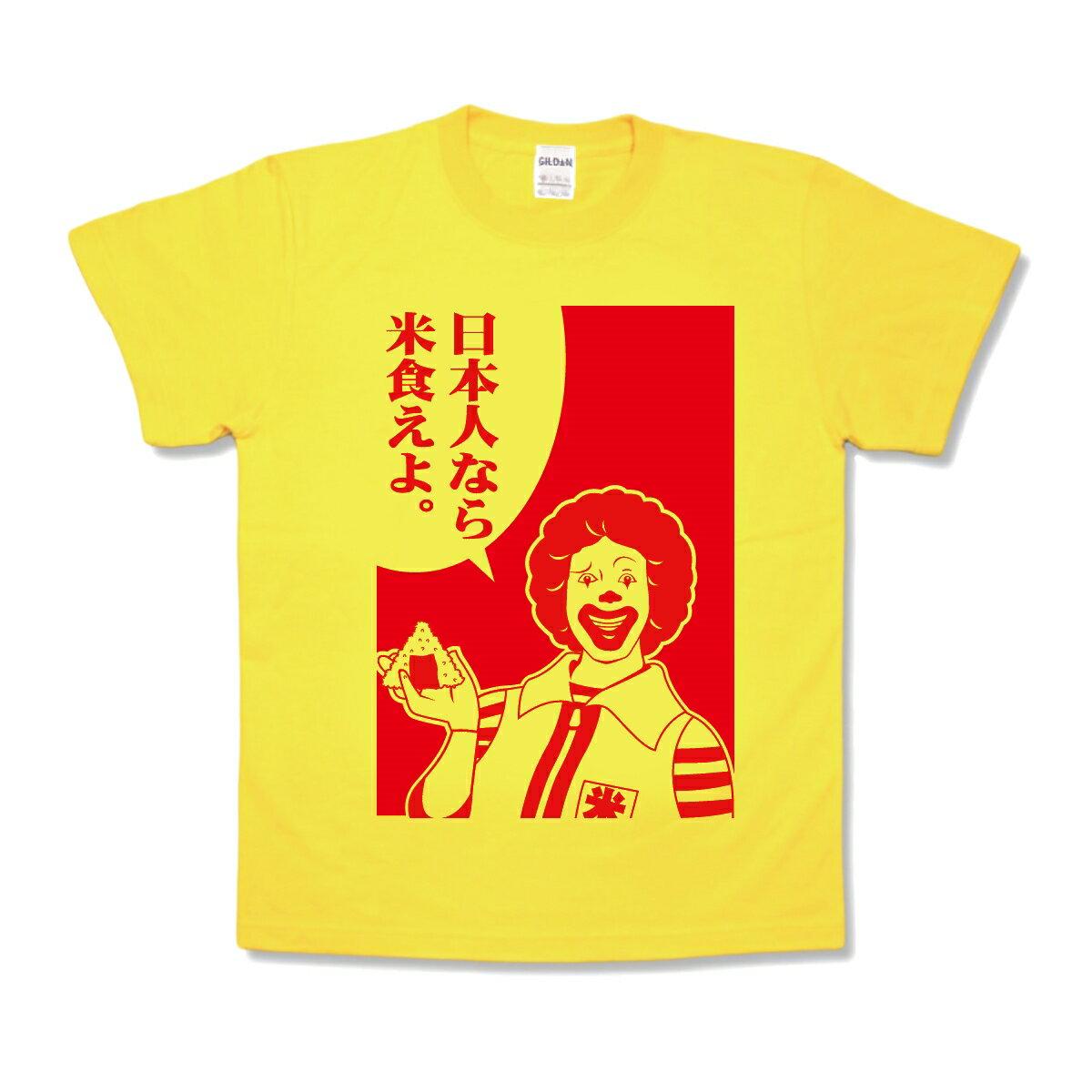 【おふざけTシャツ】米食え 新