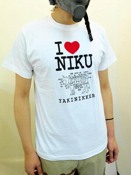 【ふざけTシャツ】I LOVE NIKU