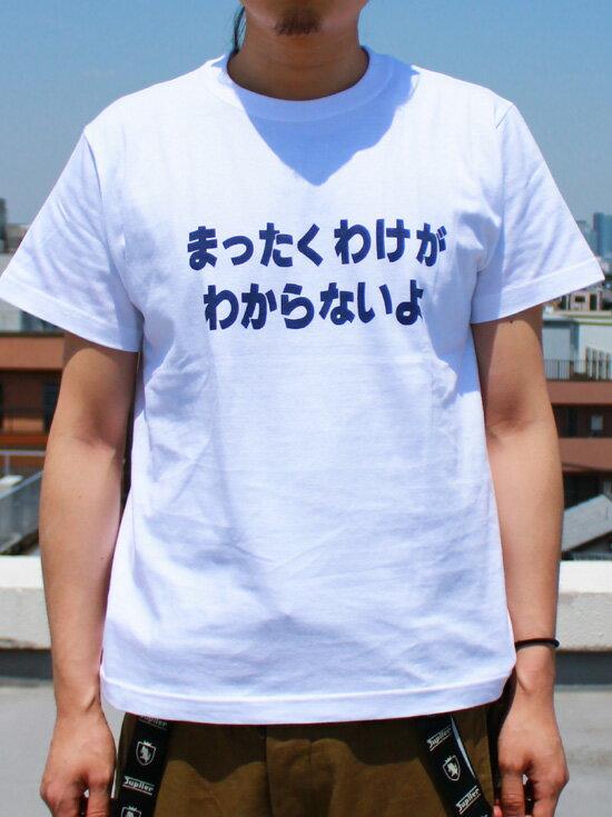 【ふざけTシャツ】わけが