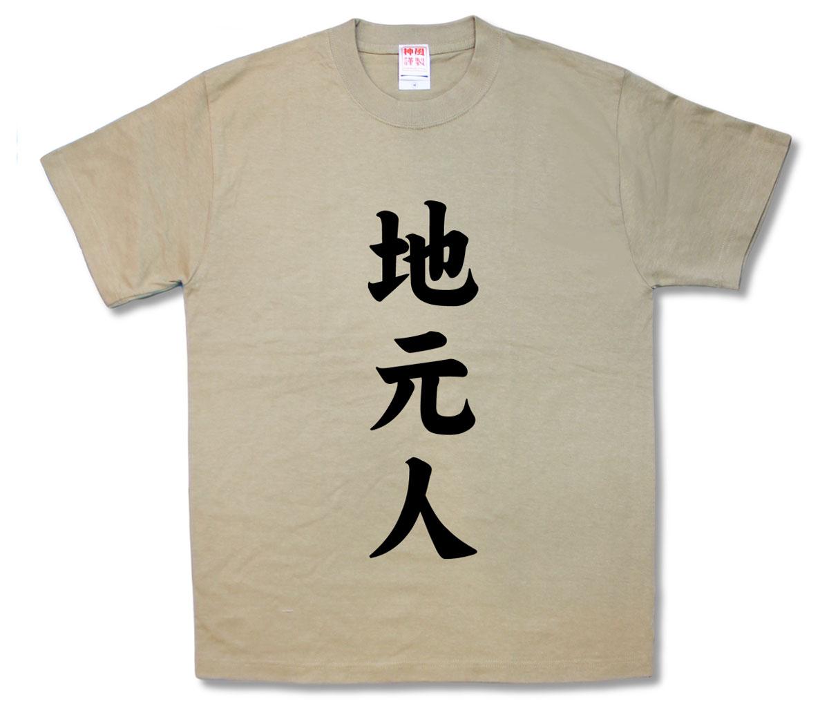 【ふざけTシャツ】地元人