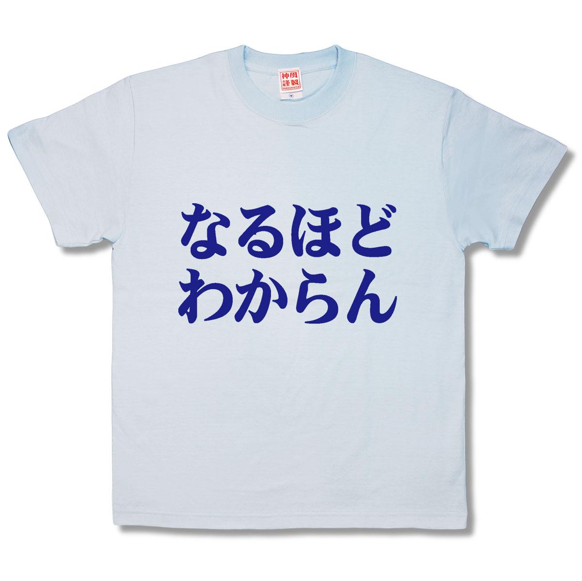 【ふざけTシャツ】なるほどわからん