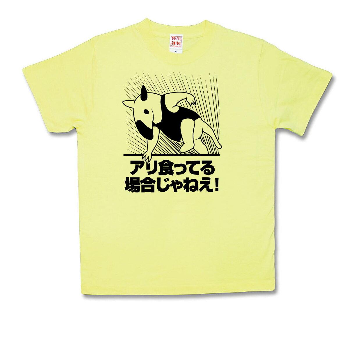 【ふざけTシャツ】アリ食ってる場合じゃねえ!