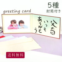 かみもんのグリーティングカード5種類