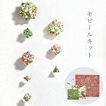くす玉が作れる和紙のモビールキット