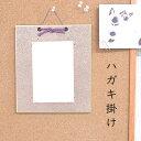 【送料無料】ハガキ掛け パールもみ紙 紫 色紙なし 中身入れ替え可 縦型 作品保護カバー付き はがき掛け 紙製 年賀状 …