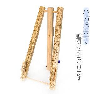 竹製 ハガキ立て 竹細工 壁掛け 2way イーゼル 竹ZAIC はがき 国産 日本製 絵葉書 絵はがき ポストカード シンプル 和風