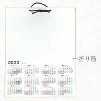 カレンダー色紙