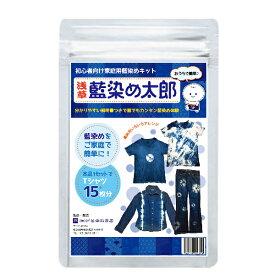 【藍染キット】自宅で簡単に 藍染め を!浅草藍染め太郎 ご家庭・自宅で簡単DIYできる 藍染めキット 手軽に染めを楽しめるキットです。ジーンズなどの衣類からインテリアまで、オリジナルの藍染めを体験ください。古着のリメイク、リペアや染め直し、 自由研究にも。