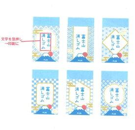【在庫あり】【メール便可】全柄6コセット エアイン 富士山消しゴム 青富士6柄 ER-100AIF プラス