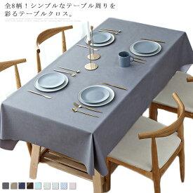 テーブルクロス 食卓カバー テーブルマット テーブルカバー カバー 長方形 シンプル 無地 撥水 撥油加工 汚れ防止 インテリア 各サイズ 北欧風?