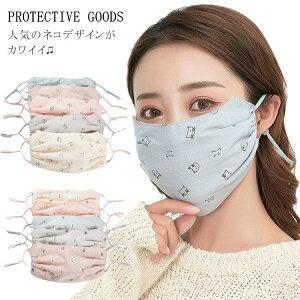 花粉対策 防塵 マスク 洗える マスク 対策 マスク 大人用 予防対策 かぜ 花粉 予防 予防 紫外線対策 UVカット 日焼け防止 送料無料