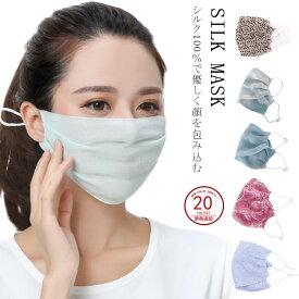 おやすみ マスク シルク マスク シルク100% 絹 マスク ウィルス飛沫 予防対策 保湿 乾燥 防止 睡眠 花粉症 乾燥対策 就寝 洗える 敏感肌 マスク 夏用 冷感 UVカット 日焼け防止 薄手 日焼け防止 インフルエンザ対策 風邪 紫外線対策 送料無料