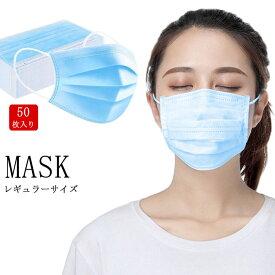 マスク 50枚入り 使い捨て マスク 大人用 2点で送料無料 ウィルス対策 飛沫カット 不織布マスク 3層 立体プリーツ マスク レギュラーサイズ 花粉対策 フェイスマスク 花粉症 ウィルス飛沫 予防 インフルエンザ対策 風邪予防 防塵