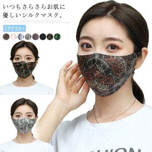全8色 冷感マスク ひんやり 夏用 シルクマスク 絹 レディース 洗える マスク 涼しい 和柄 無地 柄物 抗菌 防臭 クールマスク UVカット 紫外線対策 メンズ送料無料