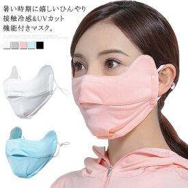 目元までカバー♪ 接触冷感マスク UVカット マスク UPF50+ 冷感マスク 洗える ひんやり 鼻穴付き ひんやり クールマスク 涼しい 大きめ 紫外線対策 夏用 メンズ レディース送料無料