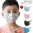 ひんやりマスク 5枚入り 子供用 子ども マスク 接触冷感 夏用 涼しい 洗える 薄手 日焼け止め防止 冷感マスク クール…