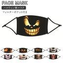 フィルターポケット付き マスク イベント マスク 男女兼用 コスプレ 仮装 変装 パーティー ハロウィン マスク 洗える …