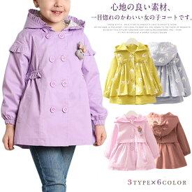 cb26d074df497 子供服 スプリングコート ウインドブレーカー 女の子 フード付き 長袖 花柄刺繍 キッズコート 子供