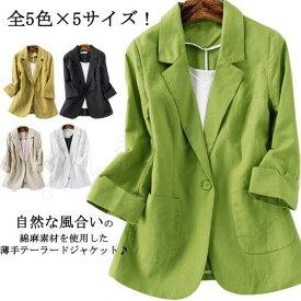全5色×5サイズ!サマージャケット レディース リネンジャケット テーラードジャケット 七分袖 ショート丈 綿麻 アウター ジャケット 上品 春夏