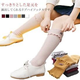 オーバーニーソックス 靴下 キッズソックス 女の子 足袋 子供用 レッグウエア リブソックス リボン 可愛い キュート カジュアル オシャレ