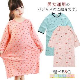 7deb334859a9a 子供パジャマ 寝巻き ロングtシャツ 女の子 男の子 長袖 ワンピース ルームウェア ナイトウエア 子供