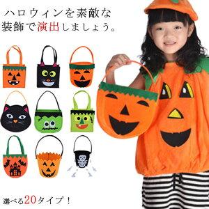 ハロウィン ミニバッグ 手提げ袋 ギフトバッグ かぼちゃ 可愛 アクセサリー 子供用 お菓子入れバッグ コスチューム用小物 ハロウィン飾り 新作送料無料