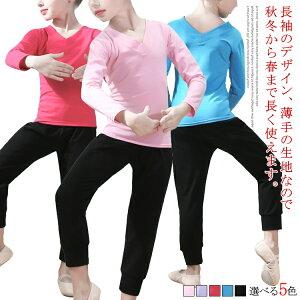 子供服 長袖tシャツ 長袖 女の子 インナーtシャツ ダンスウエア 子供用 防寒 長袖 軽量 柔らかい ストレッチ バレエタイツ ナイトウェア 無地 トップス 新作送料無料