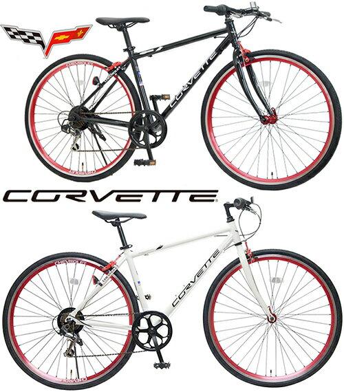 コルベット 700C 約27インチ自転車軽量アルミフレーム シマノ製6段変速アルマイトカラーリムシティーサイクル クロスバイクダブルネーム シボレーCORVETTE CHEVROLET CROSSBIKEブラック ホワイト 前輪クイックリリース仕様