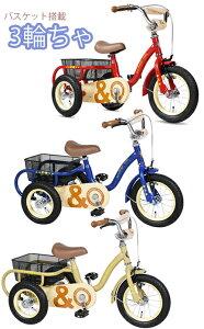 前輪12インチ×後輪10インチの三輪車サンリンチャ子供用自転車バスケット付きトライク砂遊びスコップやボールを入れて発進ティーベージュ ブルー レッドイエロー エメラルド ブラック グ