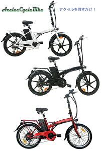 パイプリアキャリア付き折り畳み可能なコンパクト電動自転車シマノ6段変速付き20インチ折畳電動アシスト自転車充電楽々取り外し可能バッテリーアクセル ペダル走行 フル電動自転車レッ