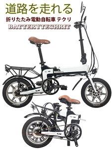 3WAY電動自転車電動アシスト自転車&ペダル走行アルミフレーム14インチ折り畳み自転車ハイパワー軽量リチウムイオンバッテリーバイクリアキャリア 折りたたみディスクブレーキ&ライト搭