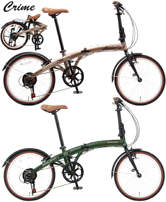 スタイリッシュカーブドフレーム7段変速付き20インチ折りたたみ自転車メタリックブラウン ダークリーンシンプルラインフレームフォールディングバイクハンドル高さ調整可能エルゴノミックグリック&泥除け標準装備FOLDING BICYCLE