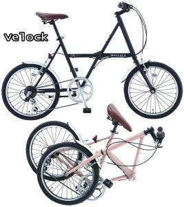 コンパクトに収納できる小径車ミニベロ 20インチ折り畳み自転車シマノ製6段変速&泥除け標準装備街乗りに便利な大きさモカブラウン ブラック ホワイトエックスフレームシティーサイクル