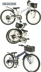 コンパクトに折りたためる22インチ子供用自転車 24インチキッズバイク CTBシマノ製6段変速ギア暗くなると自動で点灯するLEDオートライト搭載ホワイト ブルー泥除け&前かご&リング錠標準装備車に積める折り畳み自転車マウンテンバイク