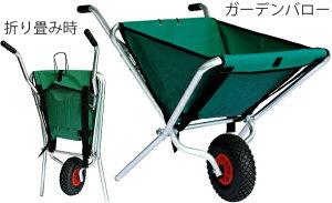 野菜や果物、収穫物を一気に運ぶ!ポケット付きコンパクトに折りたためる便利アイテムフォールディングバローガーデニング1輪車 エアータイヤ折り畳み一輪車 手押し車バロウ軽量アルミ